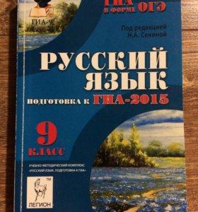 Пособие для подготовки к ГИА (ОГЭ) по русскому