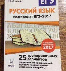 Пособие для подготовки к ЕГЭ по русскому