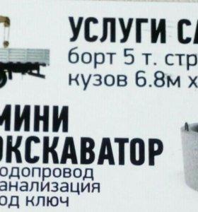 Услуги самогруза, мини-экскаватора, ассенизатора