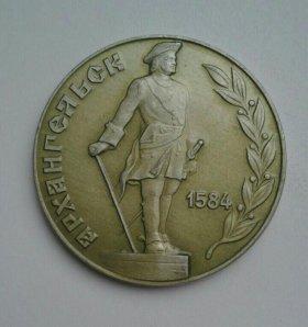Медаль памятная архангельск