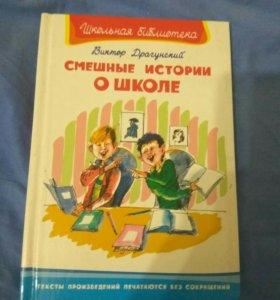 Смешные истории о школе Виктор Драгунский