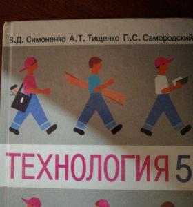 Учебник технология