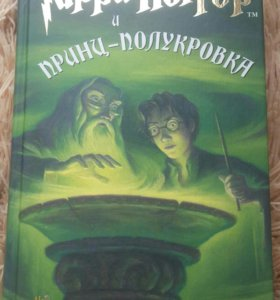 Гарри Поттер и Принц-Полукровка РОСМЭН