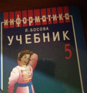 Учебник информатика босова