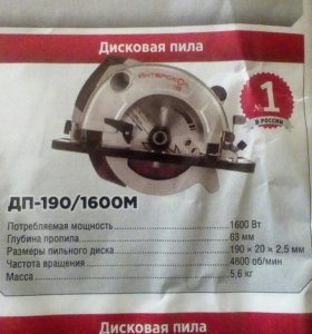 Дисковая пила интерскол дп190/1600м б/у