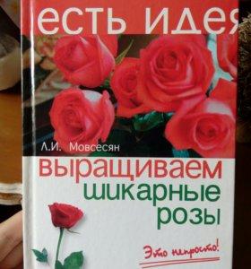 """Книга по садоводству""""шикарные розы"""""""