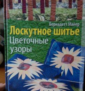 Лоскутное шитье,книга