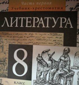 Учебник литература
