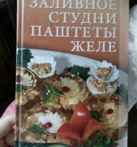 """Книга по кулинарии""""Студни,паштеты,желе"""""""