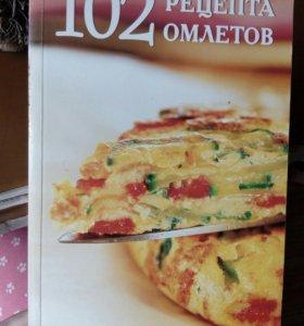 102 рецепта омлетов