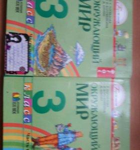 Учебники по окружающему миру