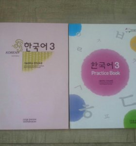 Учебник и рабочая тетрадь по корейскому языку 서룰대