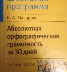 Русский язык Учебное пособие