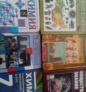 Учебники 7-9