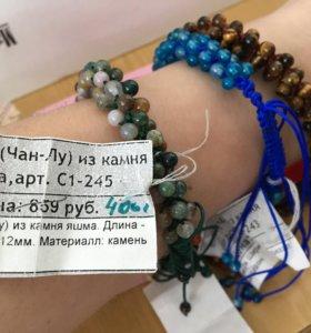 Продам браслеты, натуральный камень, новые