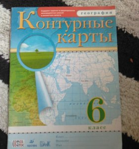 Решебники и контурные карты