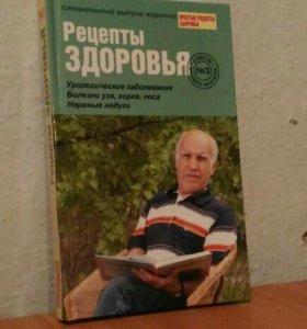 """Книги серии """"Рецепты здоровья"""""""