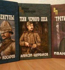 """Книги серии """"Военные приключения"""""""
