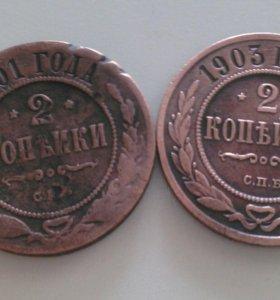 2 Копейки 1901,1903 года.
