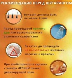 Эпиляция сахарной пастой ( шугаринг)