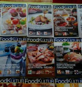 Журналы кулинарные