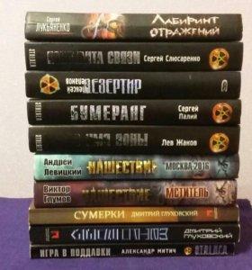 Книги из серии S.T.A.L.K.E.R.