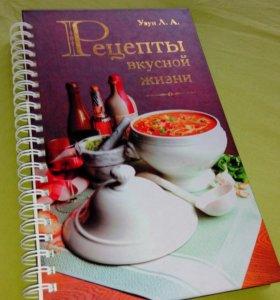 Книга кулинарная