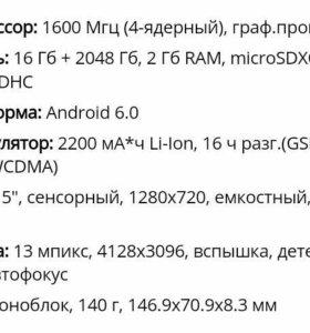 Смартфон HTC 630 dual sim