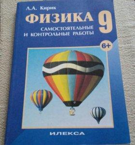 Физика. 9 класс. Л. А. Кирик