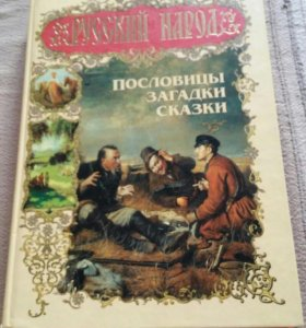 Русский народ. пословицы, загадки, сказки