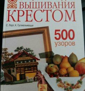 Книга Энциклопедия вышивания крестом