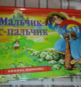 Детская книга. Панорамная (объёмная)
