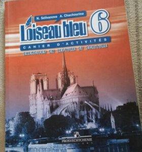 учебник по французскому Loiseau bleu 6