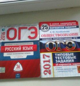 Русский язык . Обществознание