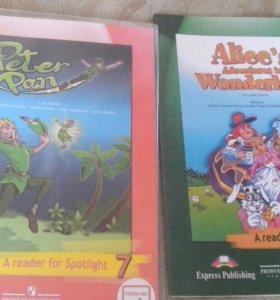 Книги для чтения по англ.яз 6,7 класс