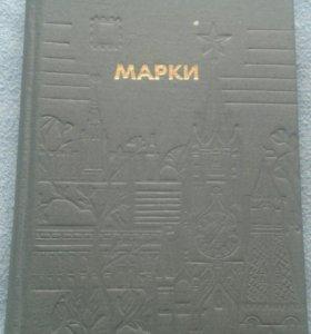 Антикварный каталог марок СССР