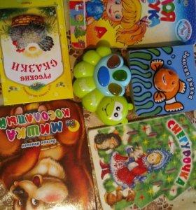 Книги и игрушка для малышей
