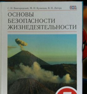 ОБЖ 7 класс С.Н.Вангородский