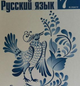 Русский язык 7 класс М.Т.Баранов