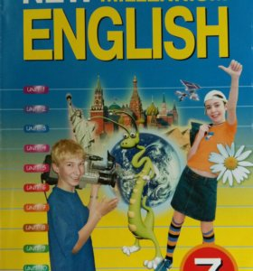 Английский язык 7 класс