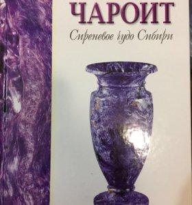 "Книга ""Чароит - сиреневое чудо Сибири"""