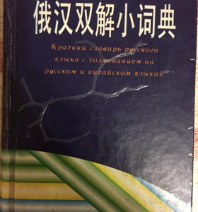 Словарь с толкованием на русском и китайском