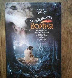 """Книга. """"Колдовская война"""" Андреа Кремер."""