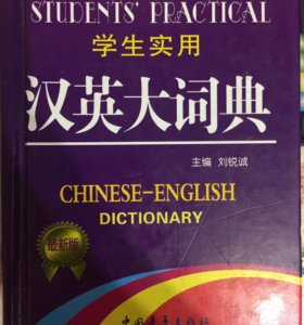 Англо-китайский толковый словарь