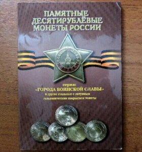 Монеты 10