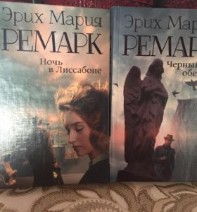 Книги Ремарка
