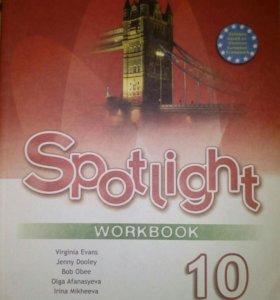 Spotlight 10 кл Рабочая тетрадь (чистая)