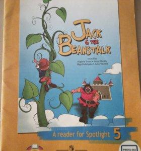 Джек и бобовое зёрнышко по английскому