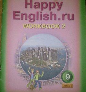 Happy English 9 кл Рабочая тетрадь *2