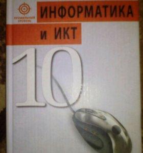 Угринович ( профильный) 10 кл